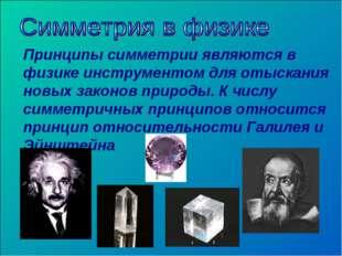 Принципы симметрии являются в физике инструментом для отыскания новых законов