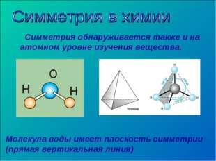 Симметрия обнаруживается также и на атомном уровне изучения вещества. Молеку