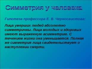 Гипотеза профессора Е. В. Черносвистова: Лица умерших людей абсолютно симметр