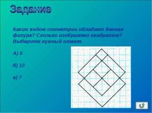 Каким видом симметрии обладает данная фигура? Сколько изображено квадратов? В
