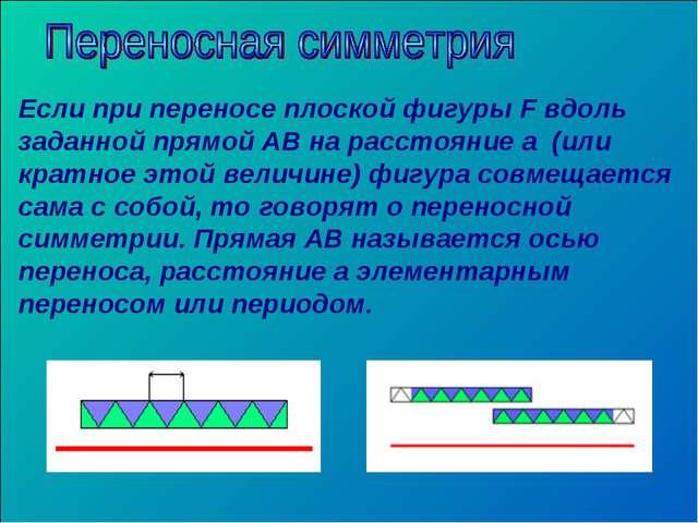 Если при переносе плоской фигуры F вдоль заданной прямой АВ на расстояние а (...