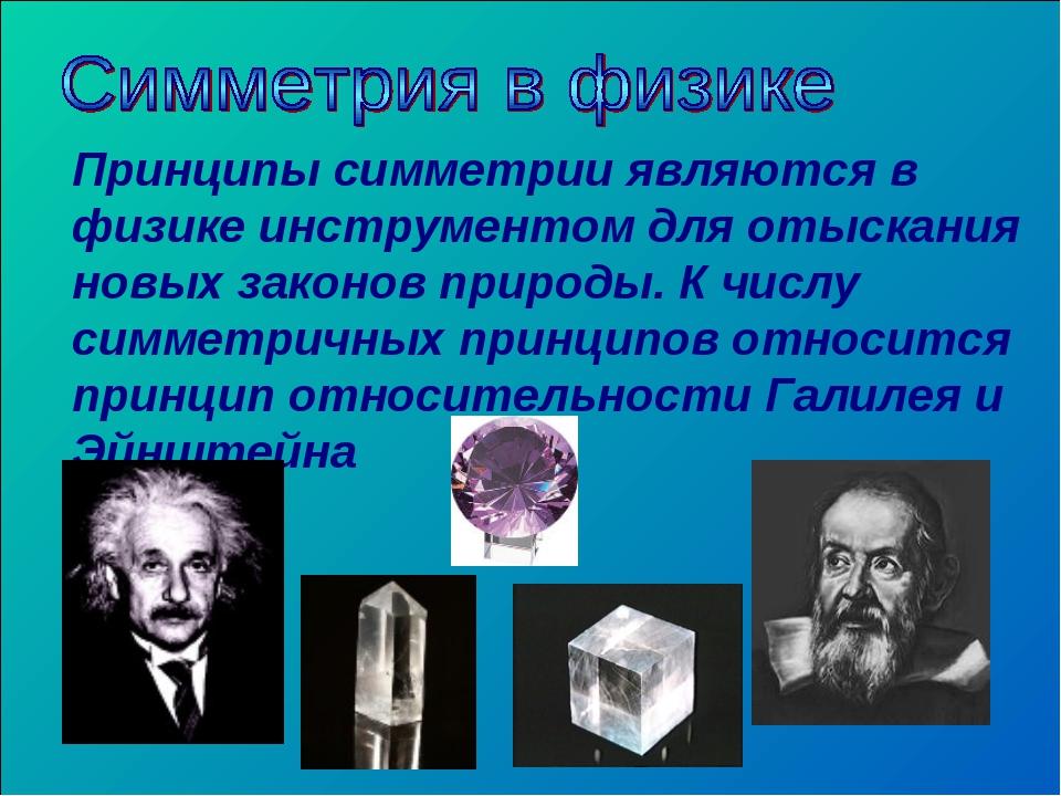 Принципы симметрии являются в физике инструментом для отыскания новых законов...