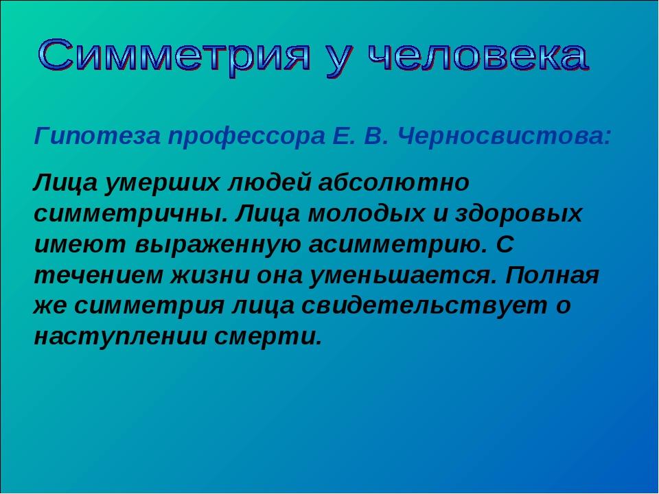 Гипотеза профессора Е. В. Черносвистова: Лица умерших людей абсолютно симметр...
