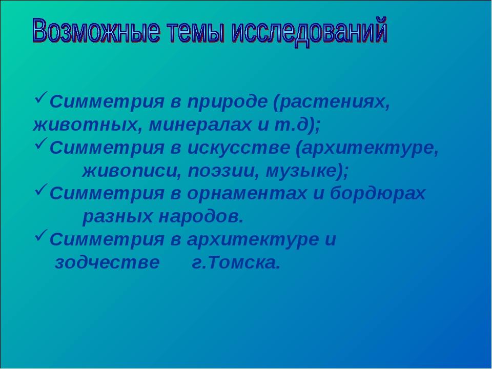 Симметрия в природе (растениях, животных, минералах и т.д); Симметрия в иску...