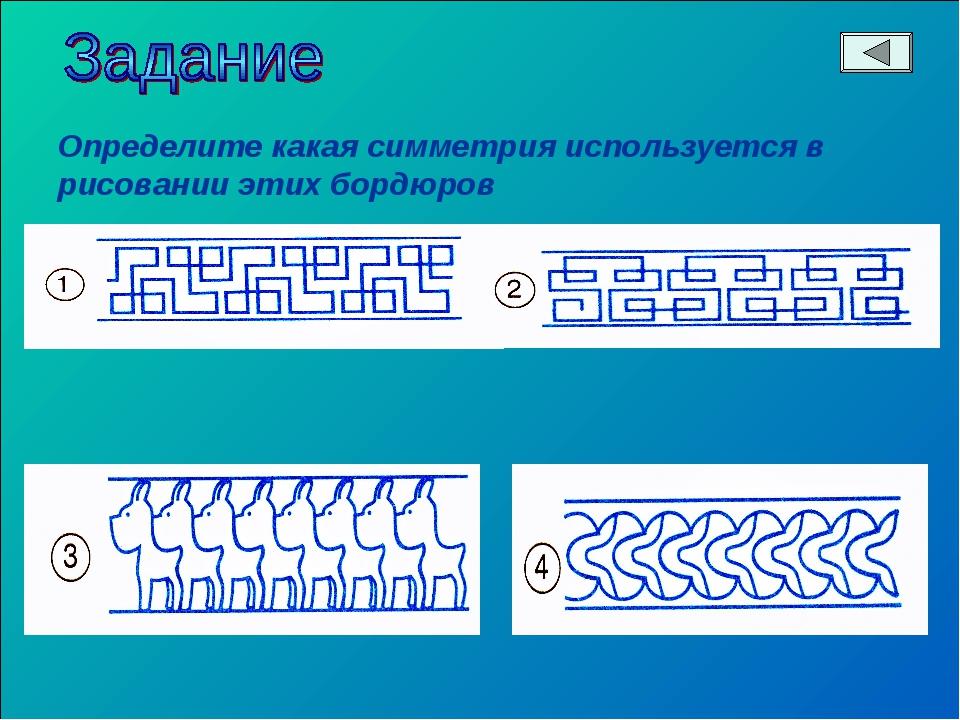 Определите какая симметрия используется в рисовании этих бордюров