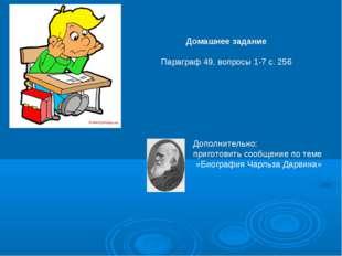 Домашнее задание Параграф 49, вопросы 1-7 с. 256 Дополнительно: приготовить с