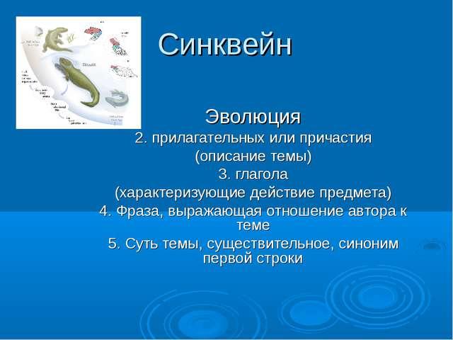 Синквейн Эволюция 2. прилагательных или причастия (описание темы) 3. глагола...