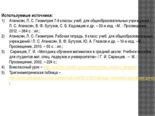 Используемые источники: Атанасян, Л. С. Геометрия 7-9 классы: учеб. для общео