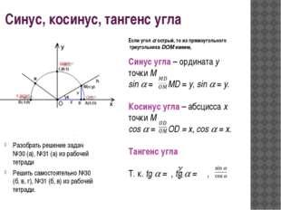 Если угол  острый, то из прямоугольного треугольника DOM имеем, Синус угла –