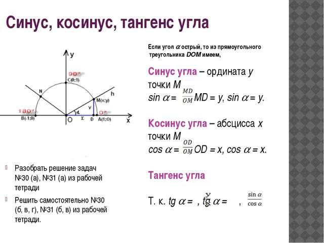 Если угол  острый, то из прямоугольного треугольника DOM имеем, Синус угла –...