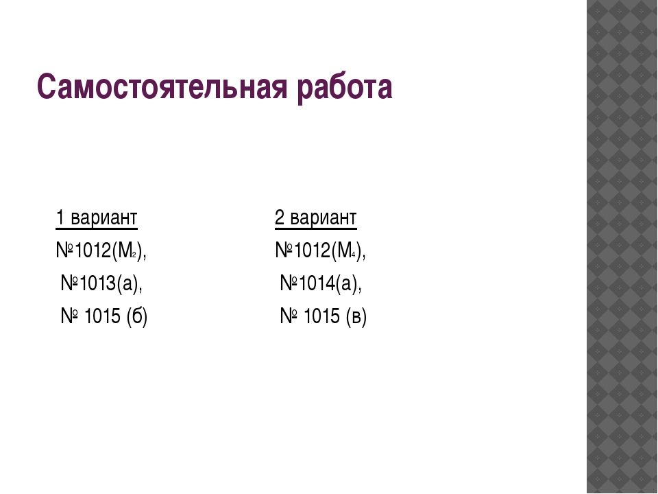 Самостоятельная работа 1 вариант №1012(М2), №1013(а), № 1015 (б) 2 вариант №1...