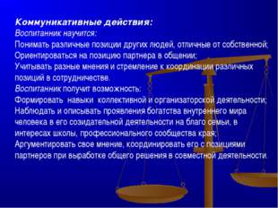 Коммуникативные действия: Воспитанник научится: Понимать различные позиции др