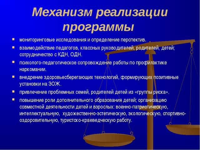 Механизм реализации программы мониторинговые исследования и определение персп...
