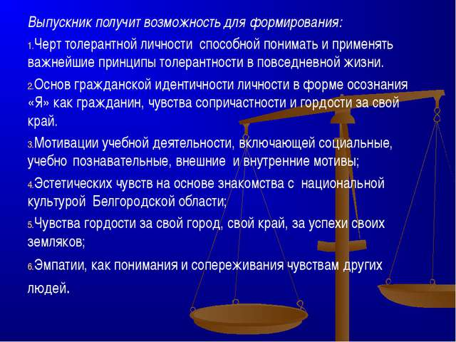 Выпускник получит возможность для формирования: Черт толерантной личности спо...