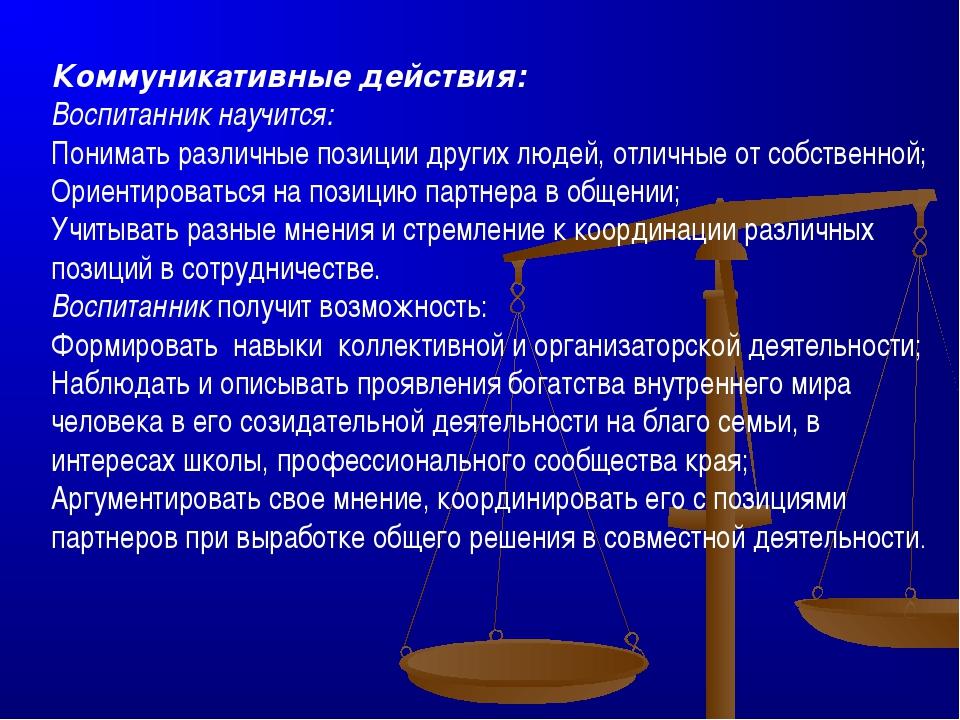 Коммуникативные действия: Воспитанник научится: Понимать различные позиции др...