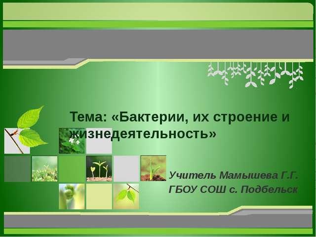 Тема: «Бактерии, их строение и жизнедеятельность» Учитель Мамышева Г.Г. ГБОУ...