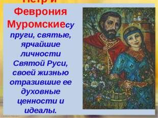 Петр и Феврония Муромскиесупруги, святые, ярчайшие личности Святой Руси, с
