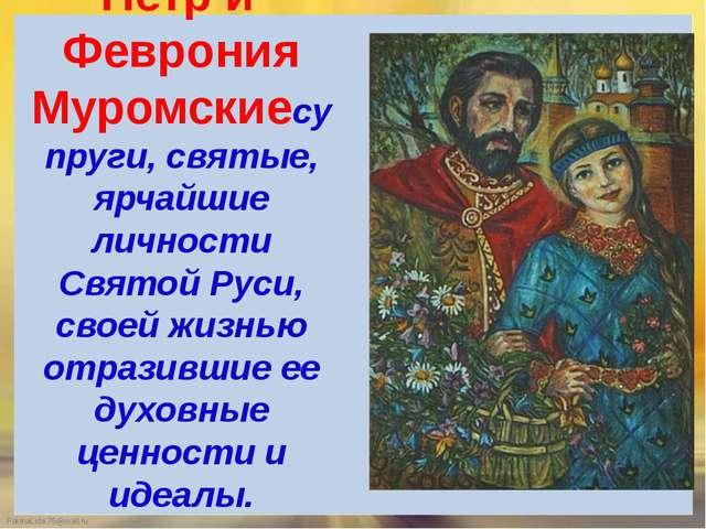 Петр и Феврония Муромскиесупруги, святые, ярчайшие личности Святой Руси, с...
