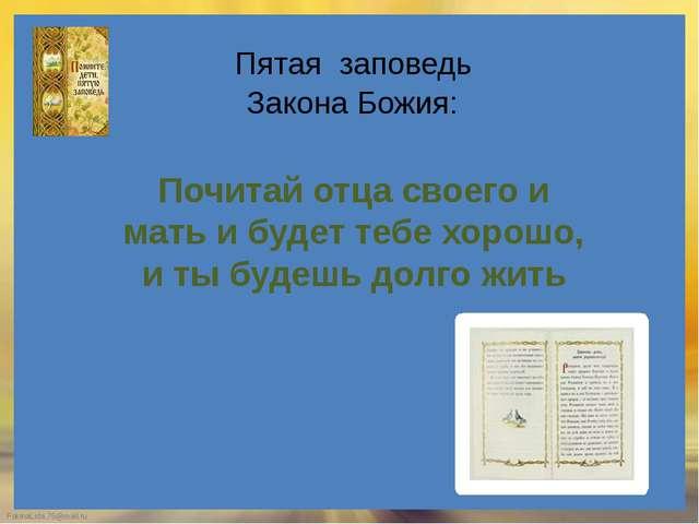 Пятая заповедь Закона Божия: Почитай отца своего и мать и будет тебе хорошо,...