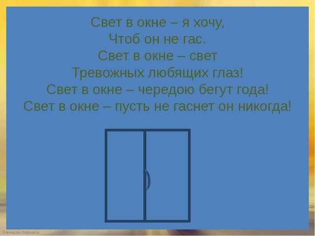 Свет в окне – я хочу, Чтоб он не гас. Свет в окне – свет Тревожных любящих гл...