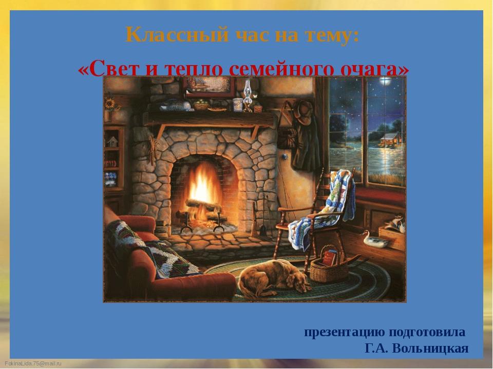 Классный час на тему: «Свет и тепло семейного очага» презентацию подготовила...