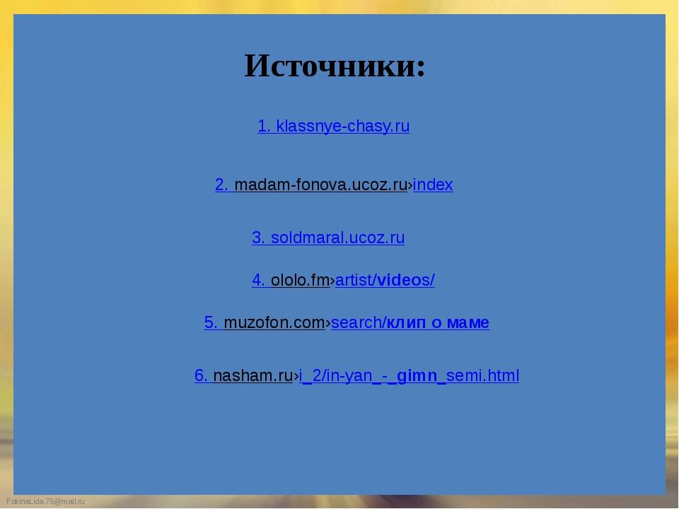Источники: 1. klassnye-chasy.ru 2. madam-fonova.ucoz.ru›index 3. soldmaral.uc...