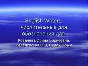English Writers, числительные для обозначения дат. Ковалёва Ирина Борисовна,