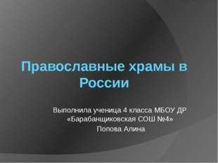 Православные храмы в России Выполнила ученица 4 класса МБОУ ДР «Барабанщиковс