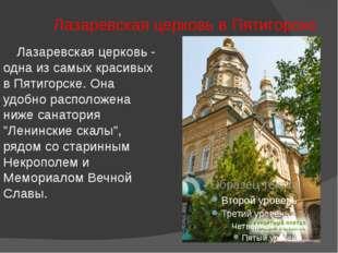 Лазаревская церковь в Пятигорске Лазаревская церковь - одна из самых красивых
