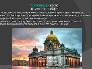 Исаакиевский собор в Санкт-Петербурге Исаакиевский собор – крупнейший правосл