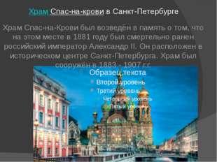 Храм Спас-на-крови в Санкт-Петербурге Храм Спас-на-Крови был возведён в памят