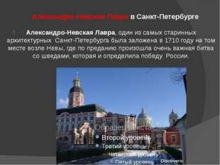 Александро-Невская Лавра в Санкт-Петербурге Александро-Невская Лавра, один из