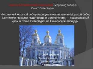 Николо-Богоявленский Никольский (Морской) собор в Санкт-Петербурге Никольский