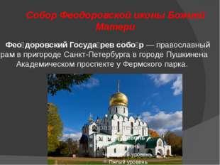 Собор Феодоровской иконы Божией Матери Фео́доровский Госуда́рев собо́р—прав