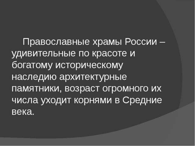 Православные храмы России – удивительные по красоте и богатому историческому...