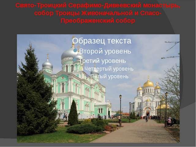 Свято-Троицкий Серафимо-Дивеевский монастырь, собор Троицы Живоначальной и Сп...