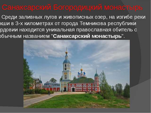 Санаксарский Богородицкий монастырь Среди заливных лугов и живописных озер, н...