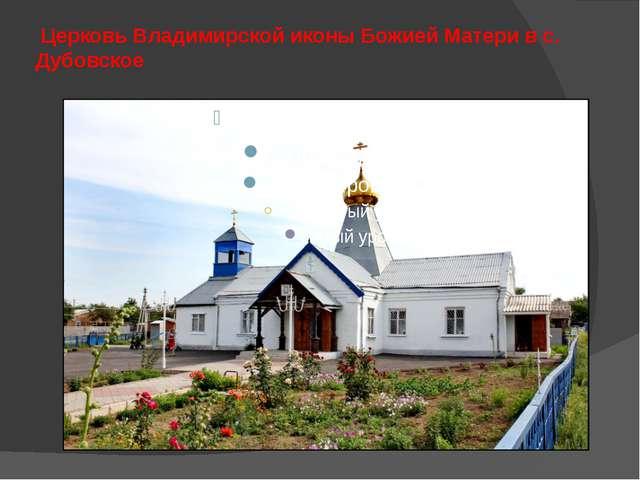 Церковь Владимирской иконы Божией Матери в с. Дубовское
