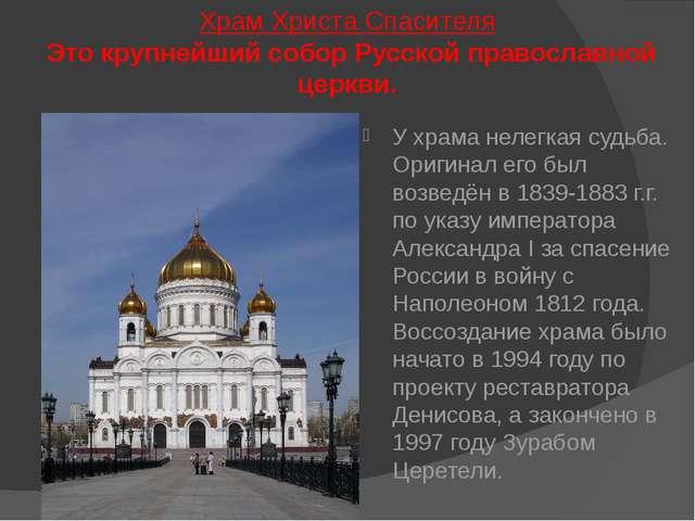 Храм Христа Спасителя Это крупнейший собор Русской православной церкви. . У...