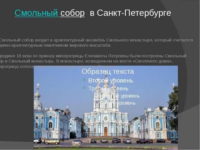 Смольный собор в Санкт-Петербурге Смольный собор входит в архитектурный ансам...
