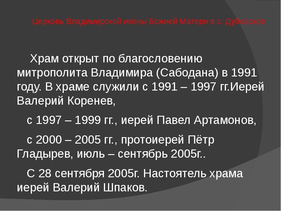 Церковь Владимирской иконы Божией Матери в с. Дубовское Храм открыт по благо...
