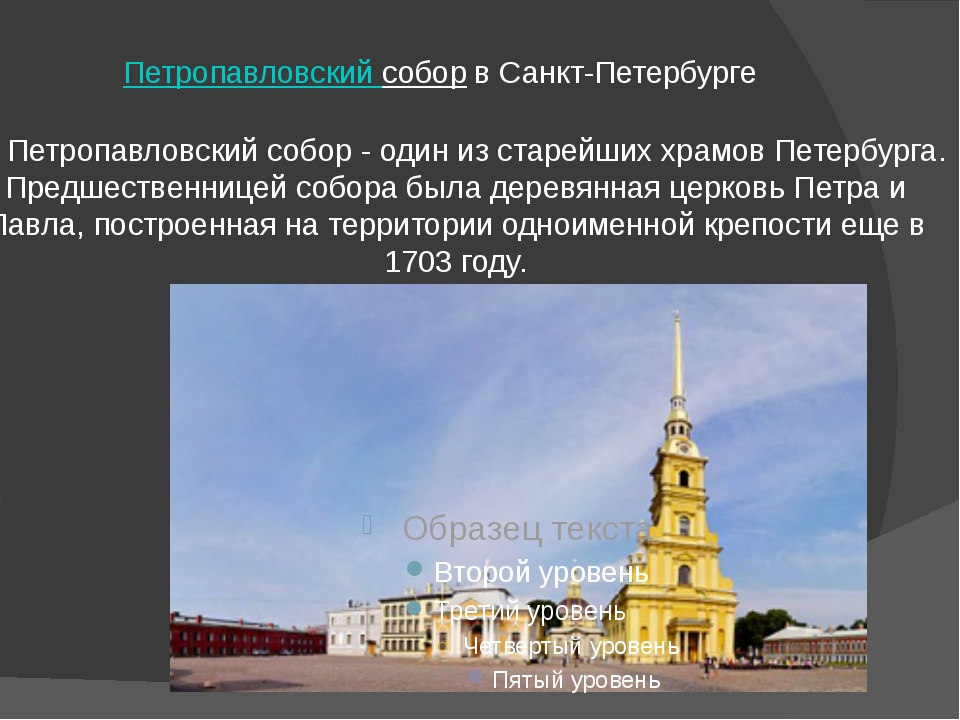 Петропавловский собор в Санкт-Петербурге Петропавловский собор - один из стар...