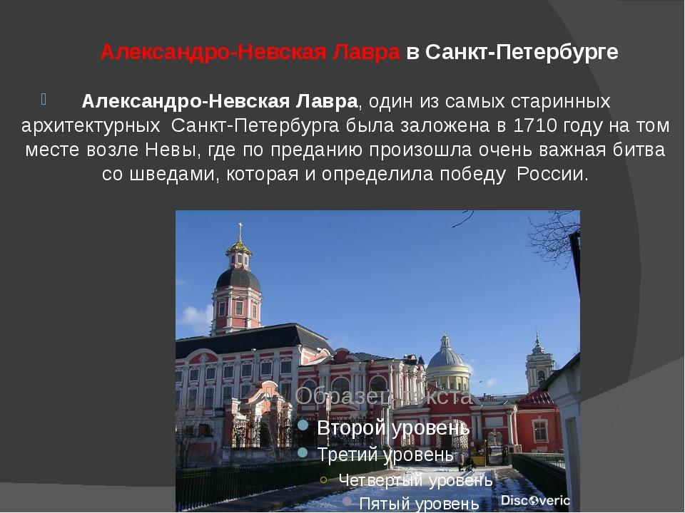Александро-Невская Лавра в Санкт-Петербурге Александро-Невская Лавра, один из...