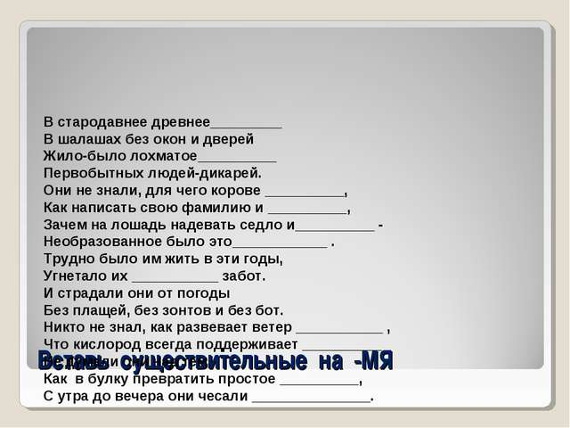 Вставь существительные на -МЯ В стародавнее древнее_________ В шалашах без ок...