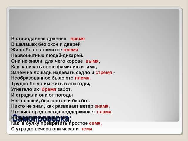Самопроверка: В стародавнее древнее время В шалашах без окон и дверей Жило-бы...