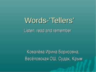 Words-'Tellers' Listen, read and remember Ковалёва Ирина Борисовна, Весёловск