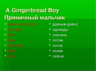 A Gingerbread Boy once upon a time one day first then after that later now да