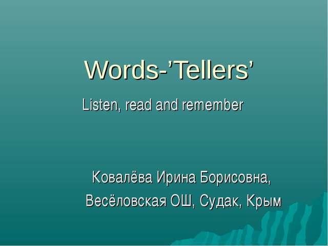 Words-'Tellers' Listen, read and remember Ковалёва Ирина Борисовна, Весёловск...