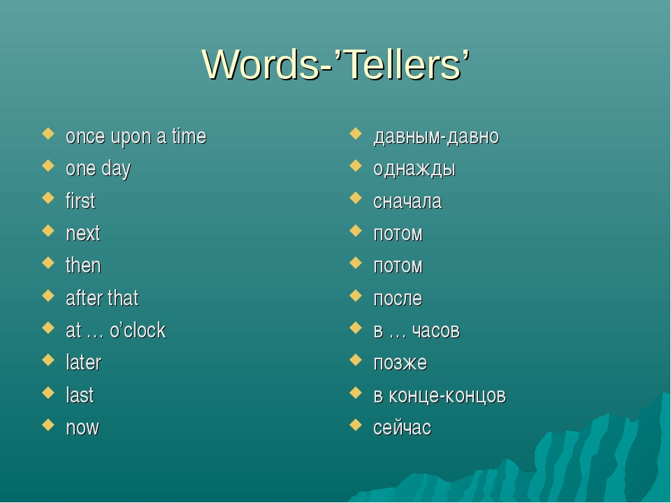 Words-'Tellers' once upon a time one day first next then after that at … o'cl...