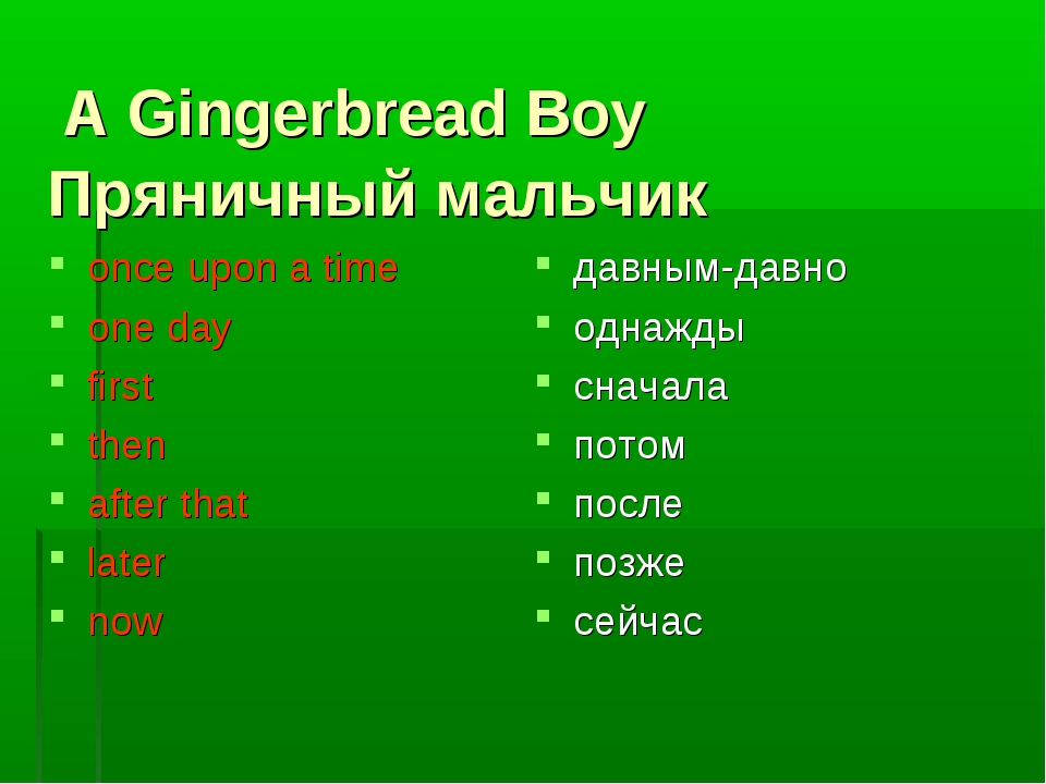 A Gingerbread Boy once upon a time one day first then after that later now да...